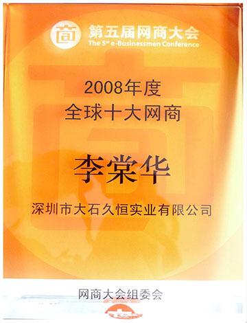 2008年度全球十大网商