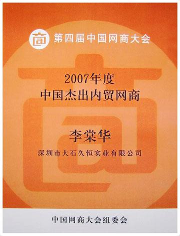 2007年度中国杰出内贸网商
