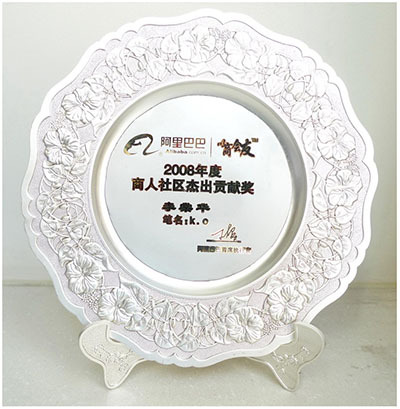 2008年度商人社区杰出贡献奖