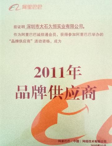 2011年度品牌供应商