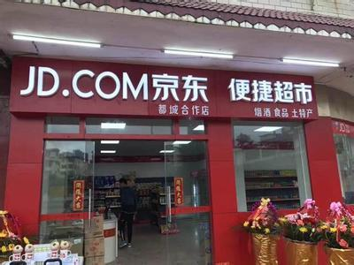 传统零售VS科技公